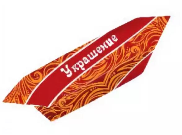 Конфеты Украшение